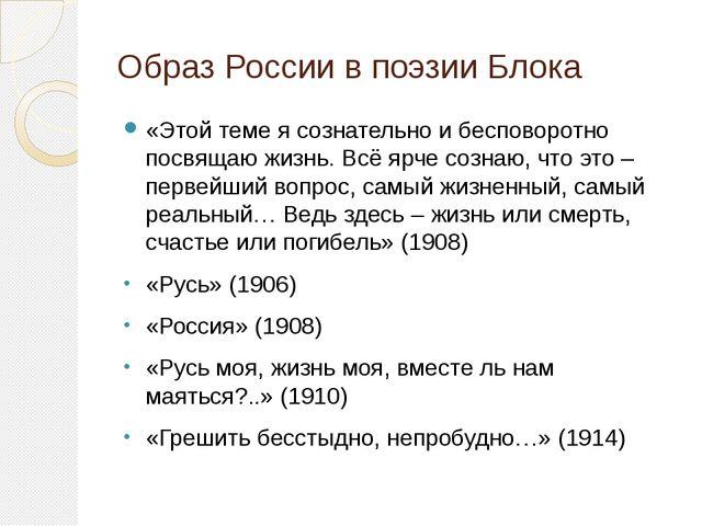 Образ России в поэзии Блока «Этой теме я сознательно и бесповоротно посвящаю...