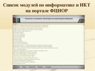 Список модулей по информатике и ИКТ на портале ФЦИОР