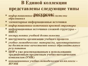 В Единой коллекции представлены следующие типы ресурсов: информационные источ
