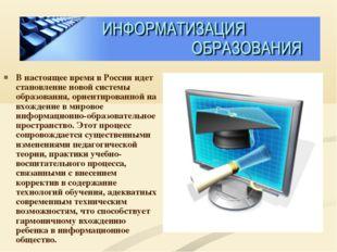В настоящее время в России идет становление новой системы образования, ориент