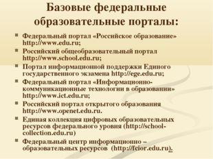 Базовые федеральные образовательные порталы: Федеральный портал «Российское о