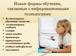 Новые формы обучения, связанные с информационными технологиями Компьютерные о