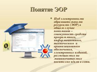 Понятие ЭОР Под электронными образовательными ресурсами (ЭОР) в общем случае