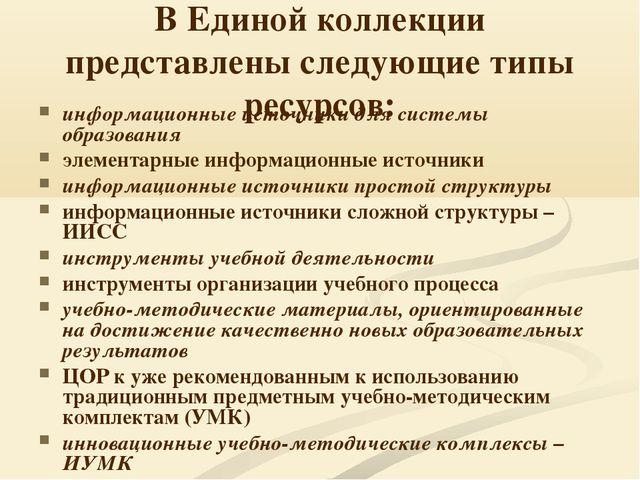 В Единой коллекции представлены следующие типы ресурсов: информационные источ...