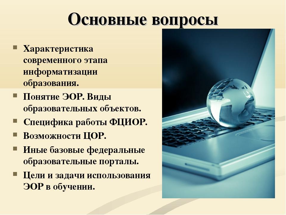 Основные вопросы Характеристика современного этапа информатизации образования...