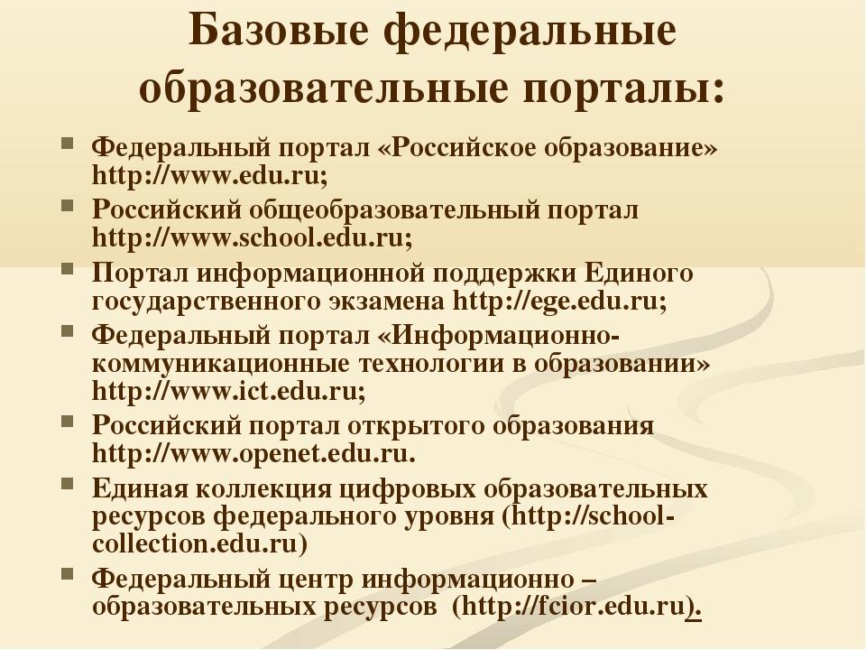 Базовые федеральные образовательные порталы: Федеральный портал «Российское о...