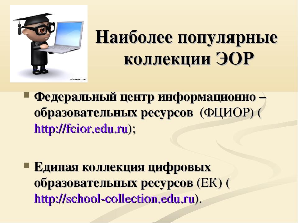 Наиболее популярные коллекции ЭОР Федеральный центр информационно – образоват...