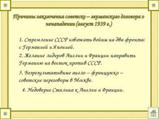 1. Стремление СССР избежать войны на два фронта: с Германией и Японией. 2. Же