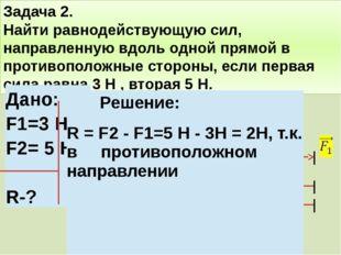 Задача 2. Найти равнодействующую сил, направленную вдоль одной прямой в проти
