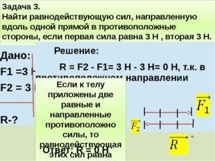 Задача 3. Найти равнодействующую сил, направленную вдоль одной прямой в проти
