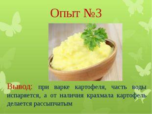 Опыт №3 Вывод: при варке картофеля, часть воды испаряется, а от наличия крахм