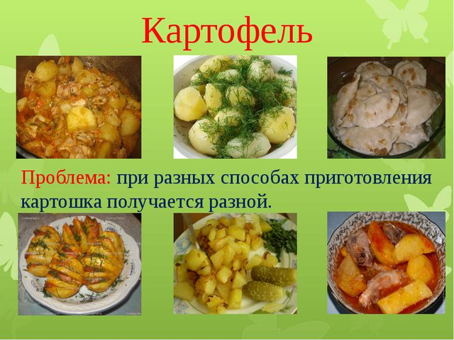 Картофель Проблема: при разных способах приготовления картошка получается раз...
