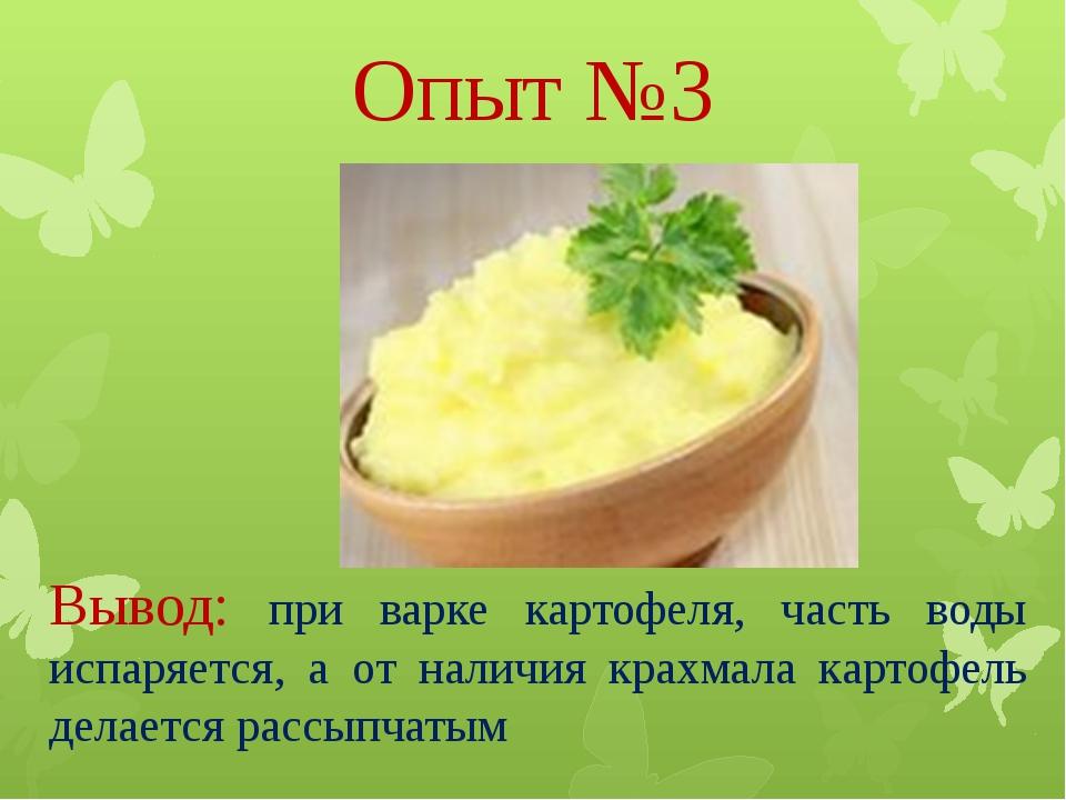 Опыт №3 Вывод: при варке картофеля, часть воды испаряется, а от наличия крахм...