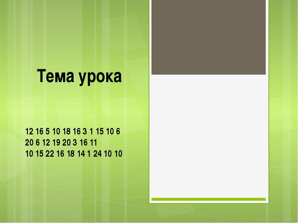 12 16 5 10 18 16 3 1 15 10 6 20 6 12 19 20 3 16 11 10 15 22 16 18 14 1 24 10...