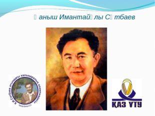 Қаныш Имантайұлы Сәтбаев