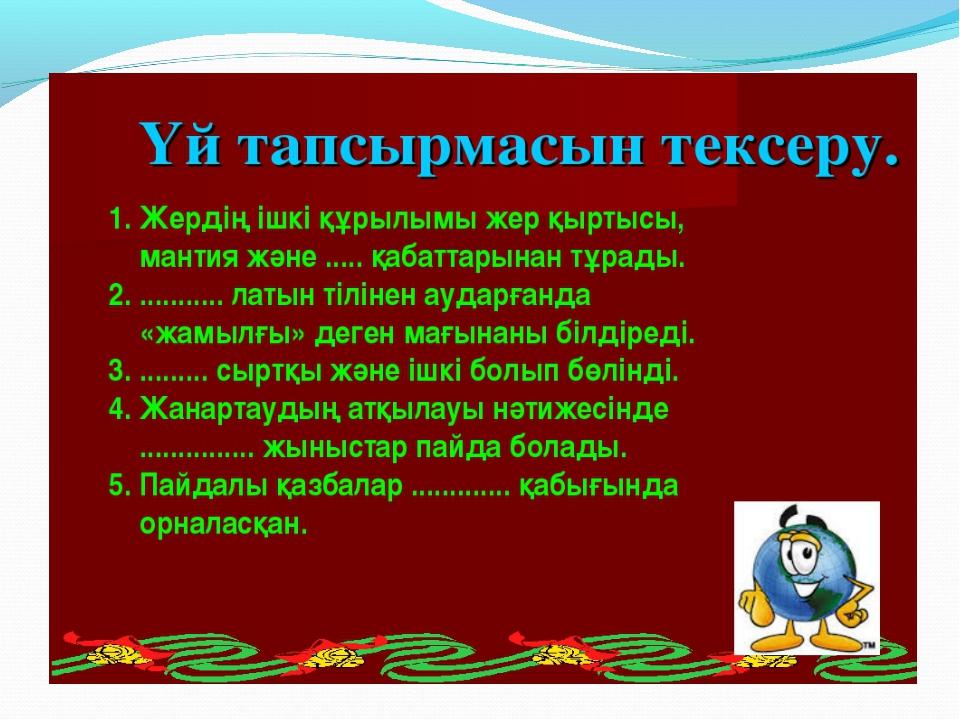 Үй тапсырмасы: 1. Жердің жасанды серігі –Кеңестер Одағының «Спутник -1» аппар...