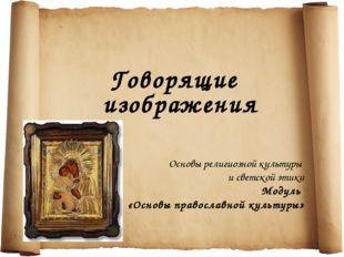 Говорящие изображения Основы религиозной культуры и светской этики Модуль «О