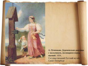 А. Печенкин. Деревенская девушка с мальчиком, молящаяся перед иконой. 1836,