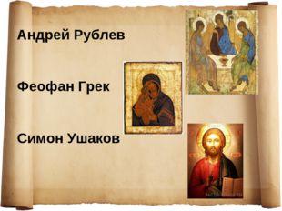 Андрей Рублев Феофан Грек Симон Ушаков