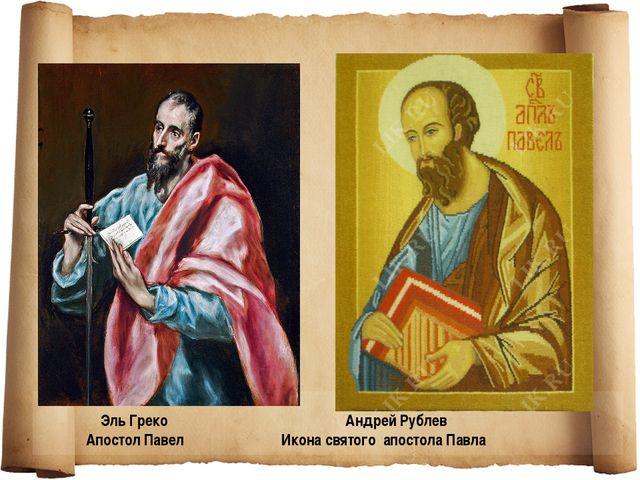 Эль Греко Андрей Рублев Апостол Павел Икона святого апостола Павла