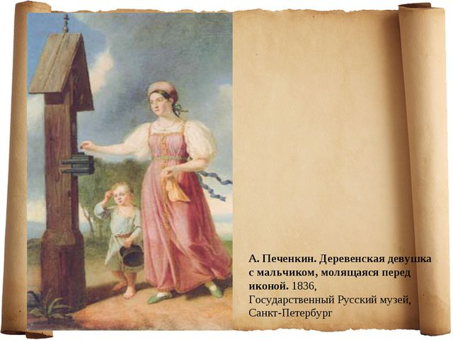 А. Печенкин. Деревенская девушка с мальчиком, молящаяся перед иконой. 1836,...