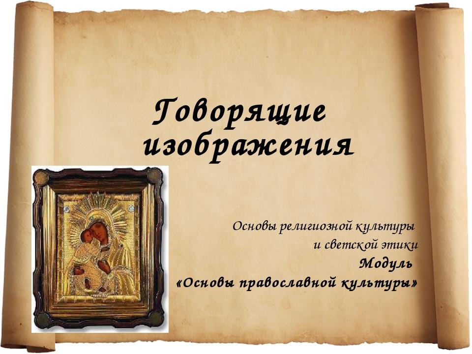 Говорящие изображения Основы религиозной культуры и светской этики Модуль «О...