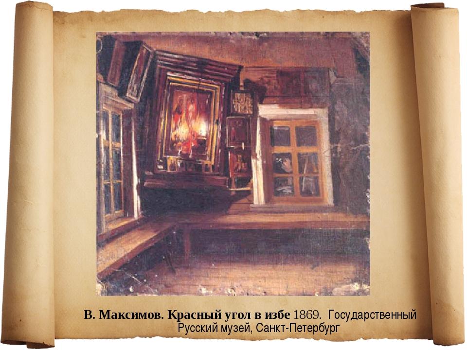 В. Максимов. Красный угол в избе 1869. Государственный Русский музей, Санкт-П...