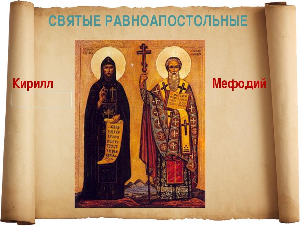 СВЯТЫЕ РАВНОАПОСТОЛЬНЫЕ Кирилл Мефодий
