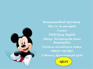 Интерактивный тренажер Nice to see you again 5 класс УМК Enjoy English Автор