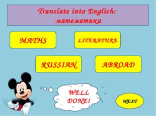 Translate into English: математика MATHS RUSSIAN ABROAD LITERATURE TRY AGAIN