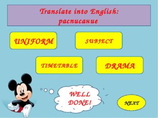 Translate into English: известный MARK SCIENCE FAMOUS ARTIST TRY AGAIN! WELL