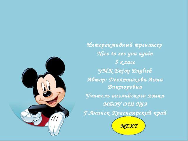 Интерактивный тренажер Nice to see you again 5 класс УМК Enjoy English Автор...