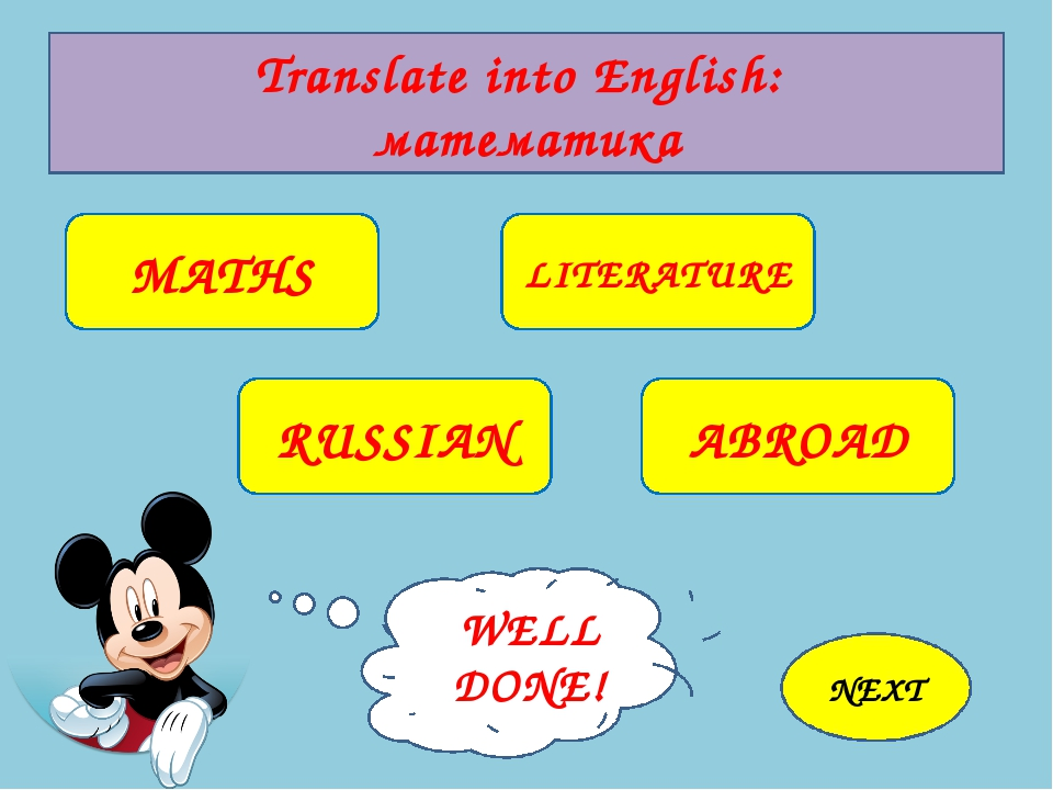 Translate into English: математика MATHS RUSSIAN ABROAD LITERATURE TRY AGAIN...