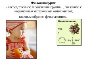 Феникетонурия - наследственное заболевание группы , связанное с нарушениемм