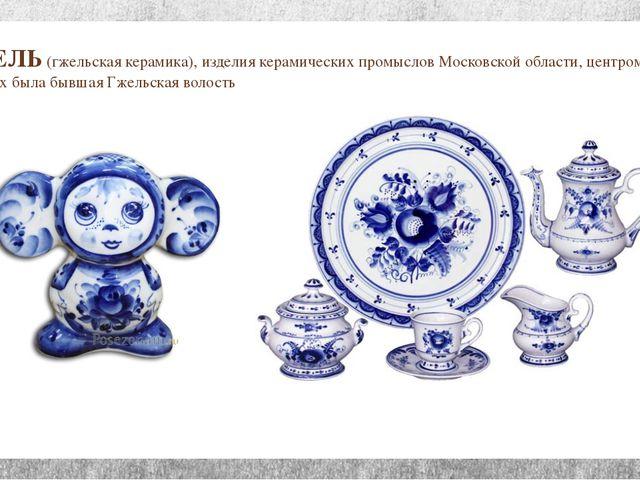 ГЖЕЛЬ (гжельская керамика), изделия керамических промыслов Московской области...