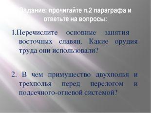 Задание: прочитайте п.2 параграфа и ответьте на вопросы: 1.Перечислите основн