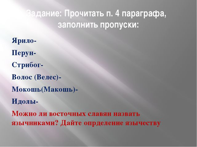 Задание: Прочитать п. 4 параграфа, заполнить пропуски: Ярило- Перун- Стрибог-...