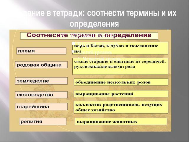 Задание в тетради: соотнести термины и их определения