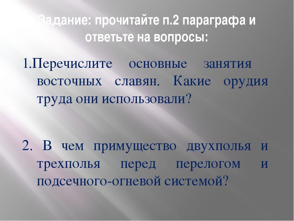 Задание: прочитайте п.2 параграфа и ответьте на вопросы: 1.Перечислите основн...