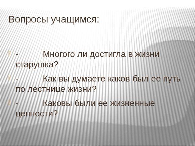 Вопросы учащимся: -Многого ли достигла в жизни старушка? -...