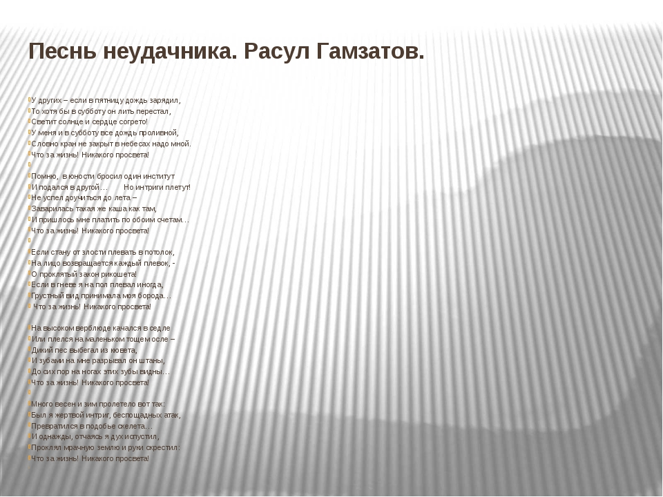 Песнь неудачника. Расул Гамзатов. У других – если в пятницу дождь зарядил, То...