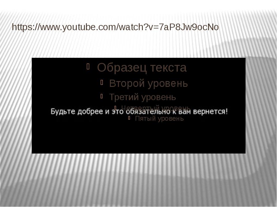 https://www.youtube.com/watch?v=7aP8Jw9ocNo
