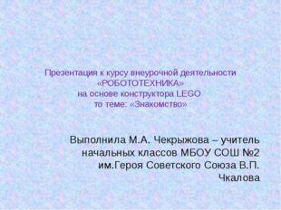 Презентация к курсу внеурочной деятельности «РОБОТОТЕХНИКА» на основе констру