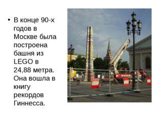 В конце 90-х годов в Москве была построена башня из LEGO в 24,88 метра. Она