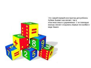 Это самый первый конструктор для ребенка. Кубики бывают как мягкие, так и пла