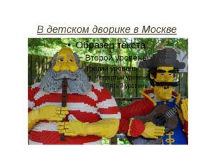 В детском дворике в Москве