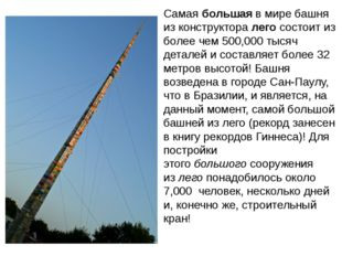 Самаябольшаяв мире башня из конструкторалегосостоит из более чем 500,000