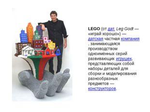 LEGO(отдат.Leg Godt— «играй хорошо»)—датскаячастнаякомпания, занимающ