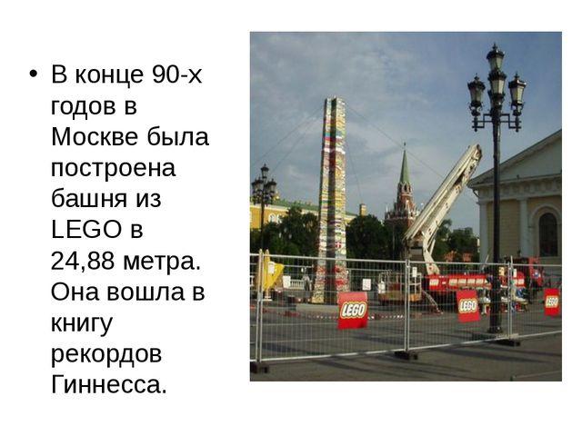В конце 90-х годов в Москве была построена башня из LEGO в 24,88 метра. Она...