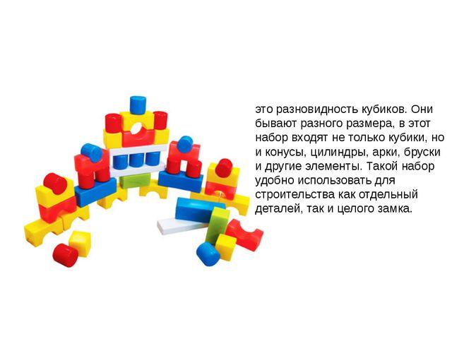это разновидность кубиков. Они бывают разного размера, в этот набор входят не...